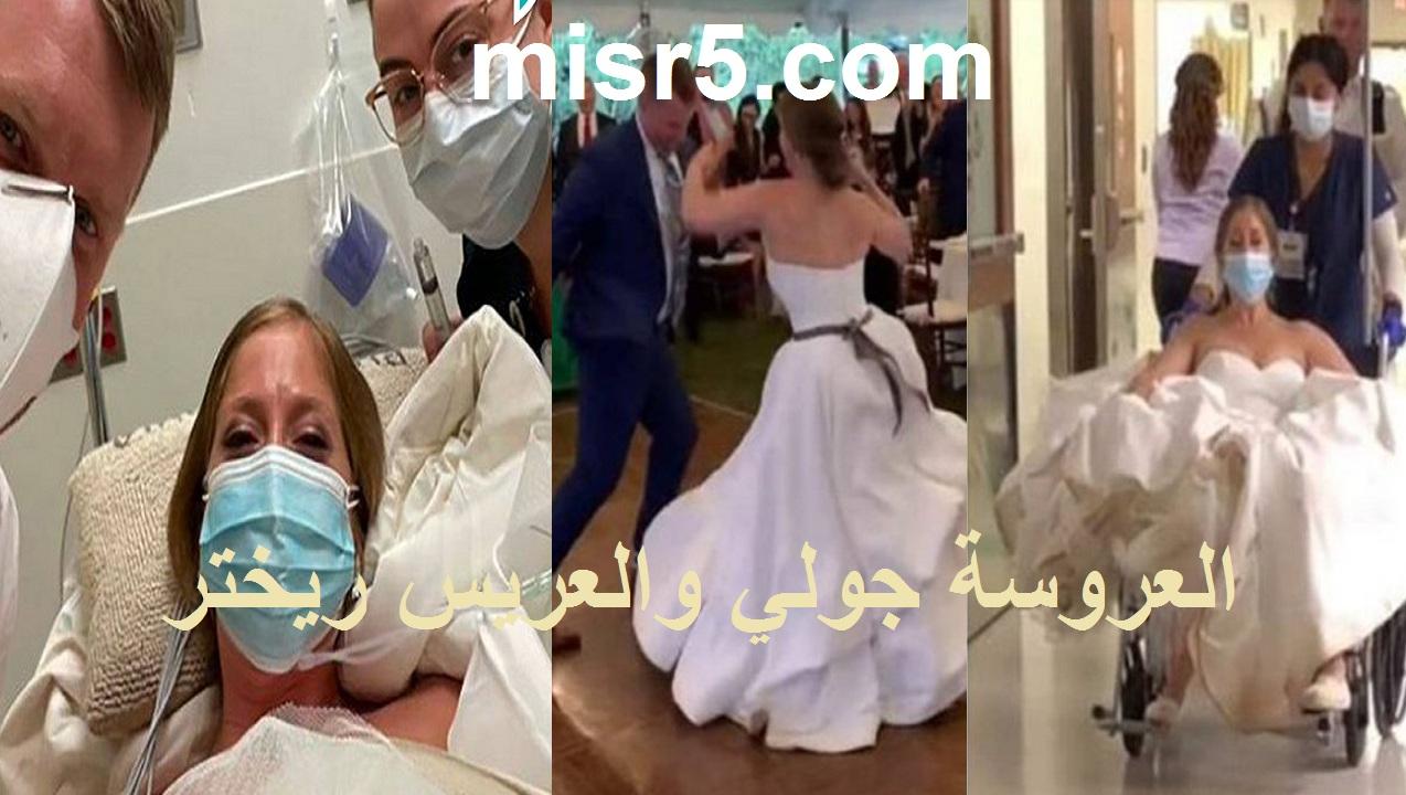 العروسة جولي.. عروسة تقضي ليلة زفافها في المستشفي ورد فعل العريس بعد إصابة العروسة