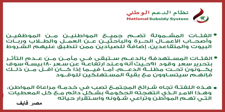 الفئات المشمولة في نظام الدعم الوطني