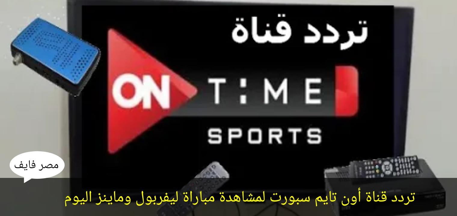 تردد قناة أون تايم سبورت لمشاهدة مباراة ليفربول وماينز اليوم