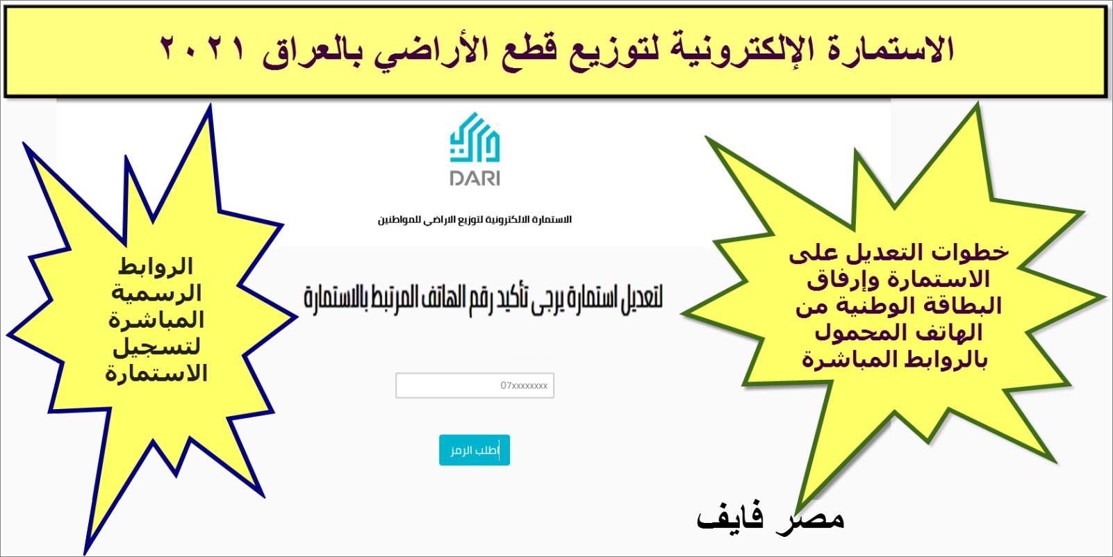 الاستمارة الالكترونية لتوزيع الاراضي للمواطنين بالعراق 2021 وخطوات التعديل وإرفاق البطاقة الوطنية من الهاتف