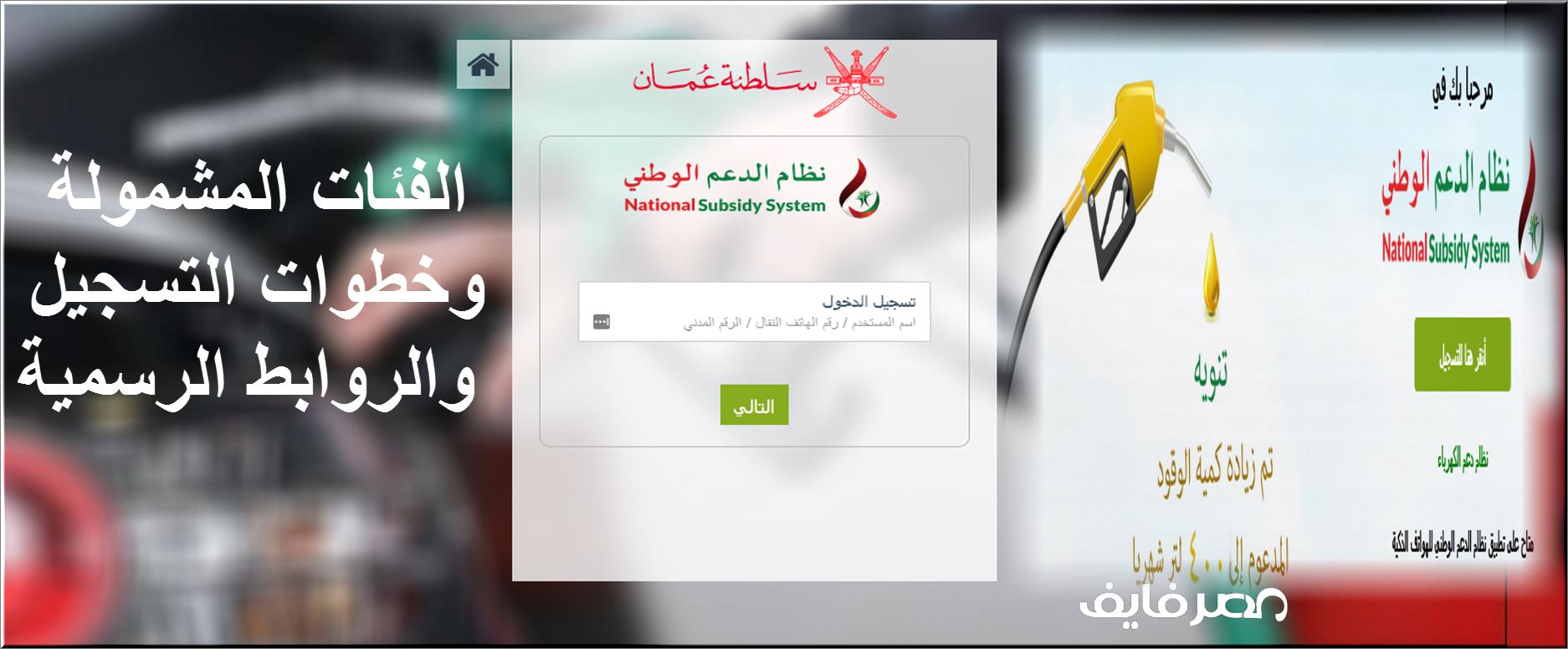 nss.gov.om نظام الدعم الوطني للكهرباء والمياه 2021 بسلطنة عمان وخطوات التسجيل والفئات المشمولة
