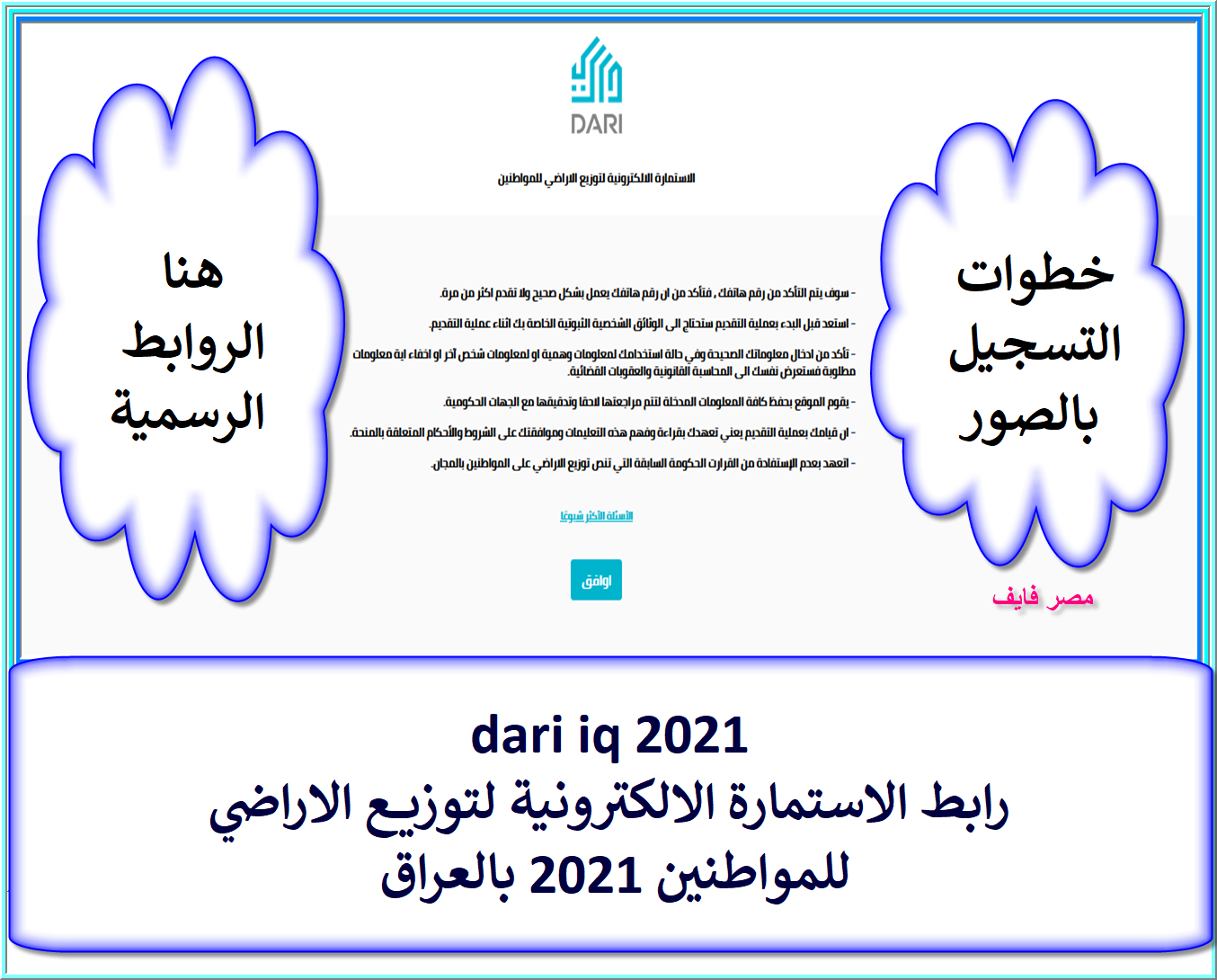 dari iq 2021 رابط الاستمارة الإلكترونية لتوزيع الأراضي للمواطنين2021 بالعراق الخطوات والروابط الرسمية