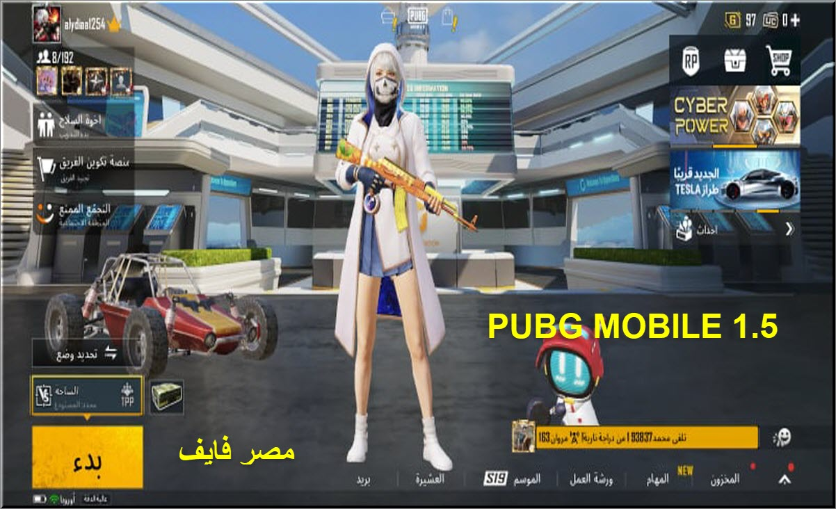 تحديث ببجي Pubg mobile 1.5 الإصدار الجديد لشهر يوليو 2021