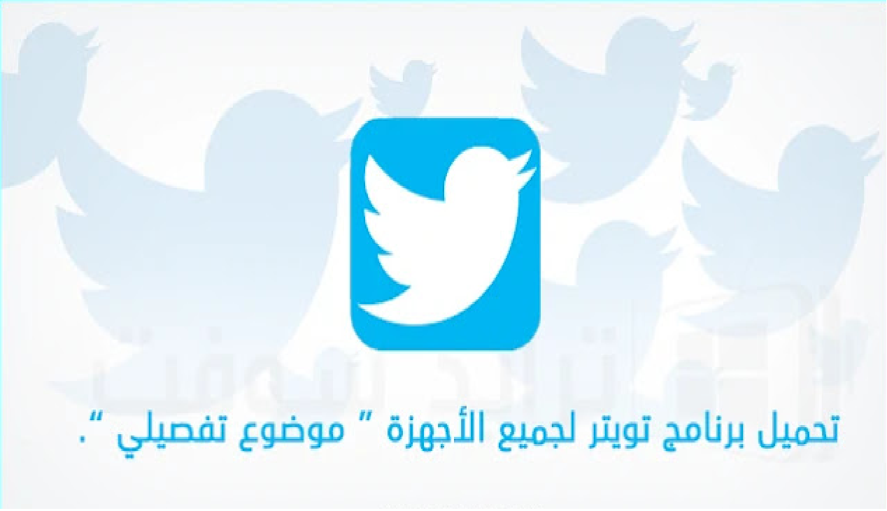طريقة تحميل تطبيق تويتر اخر اصدار twitter 2021