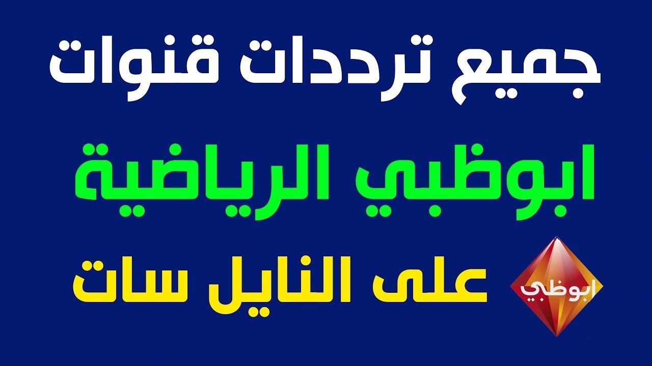 تردد قناة أبو ظبي الرياضية على جميع الأقمار Abu Dhabi sport HD
