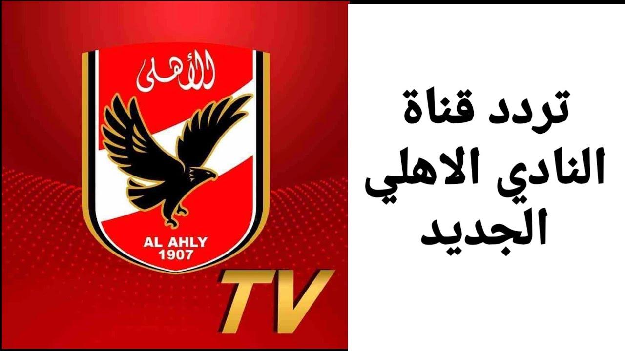 استقبل تردد قناة الاهلي وشاهد البرامج وتغطيات المباريات بتقنية الـ Al AHLY TV HD