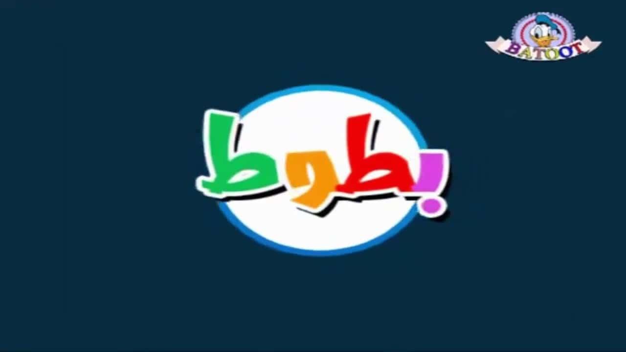 استقبل الآن تردد قناة بطوط الجديد 2021 علي النايل سات