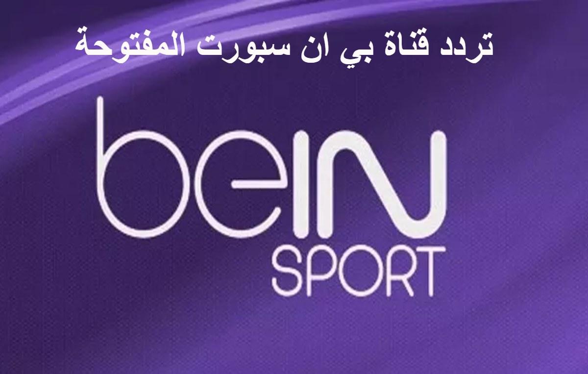 نزل الآن تردد قناة بين سبورت المفتوحة 2021 وشاهد المباريات مجانًا