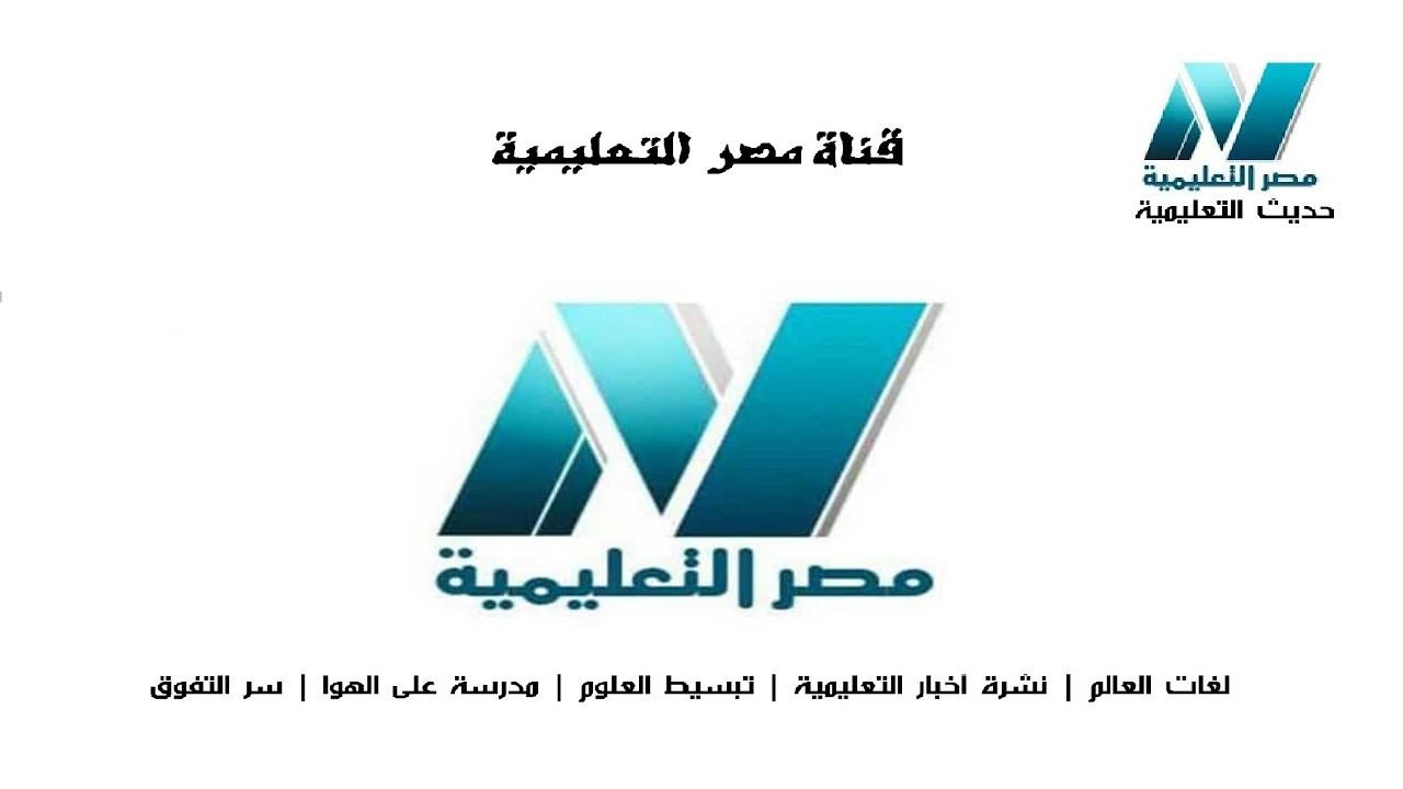 استقبل تردد قناة مصر التعليمية 2021 علي النايل سات وتعلم وأنت في المنزل