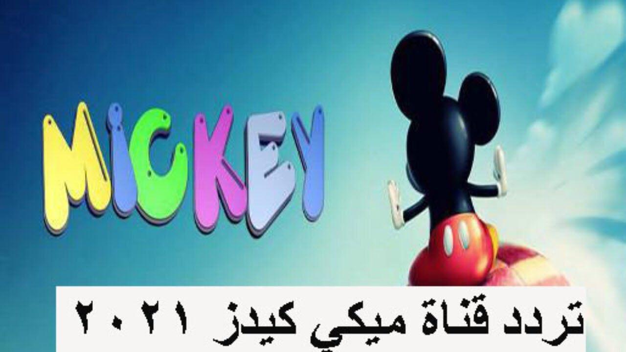 استقبل الآن تردد قناة ميكي الجديد علي النايل سات Mickey TV
