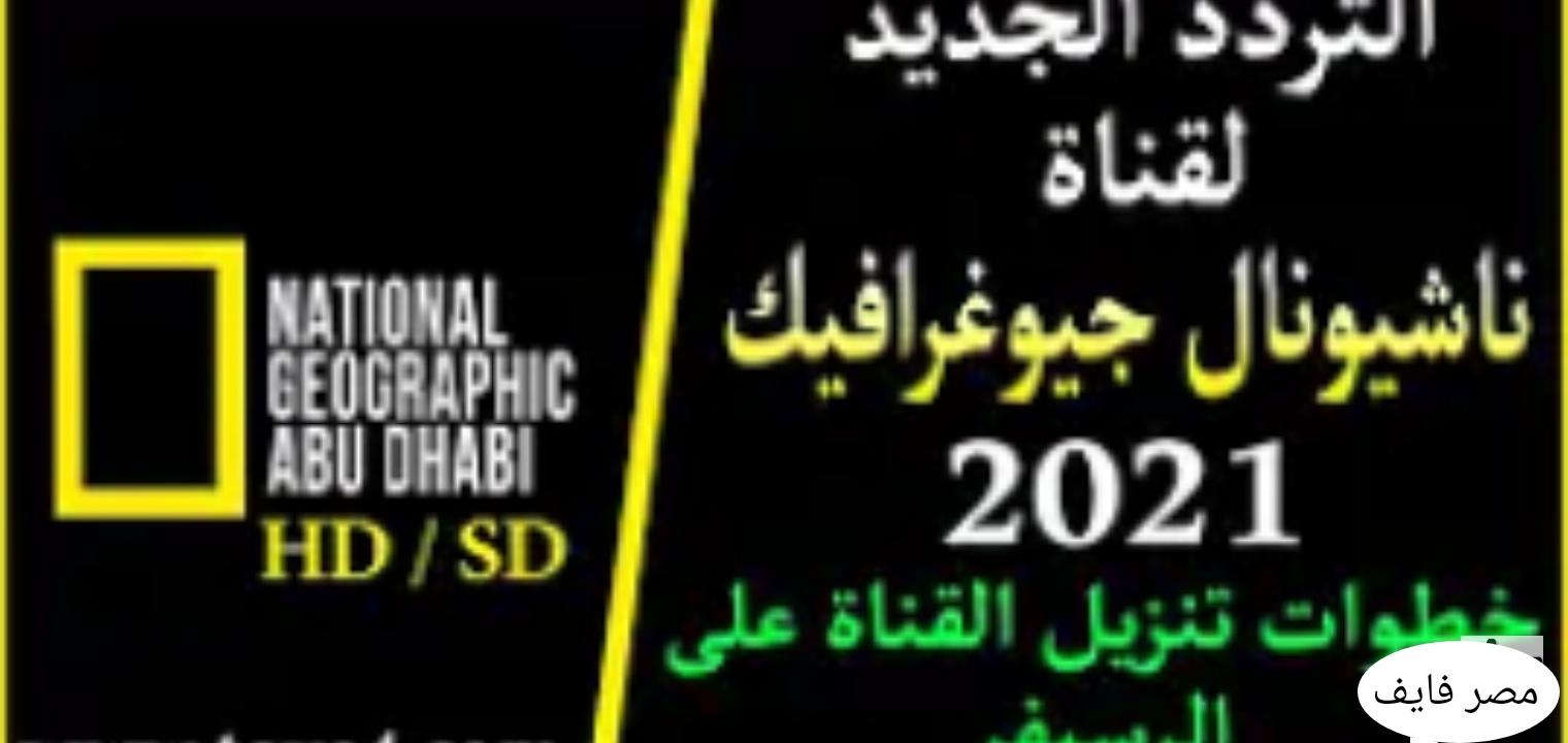 تردد قناة ناشيونال جيوغرافيك 2021 الحديث على النايل سات وعرب سات