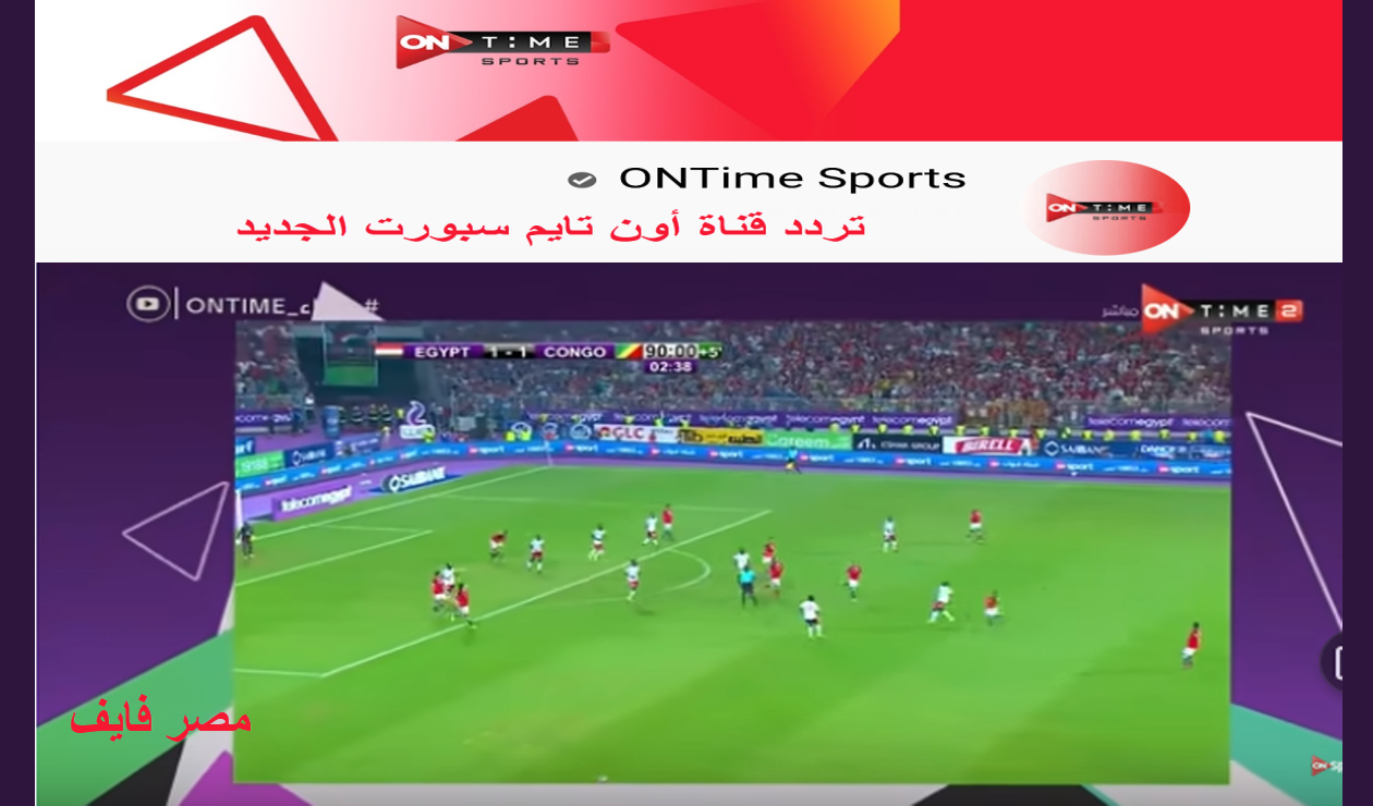اضبط إشارة جهاز الاستقبال على تردد قناة أون تايم سبورت الجديد 2021 وتابع مباريات الدوري المصري