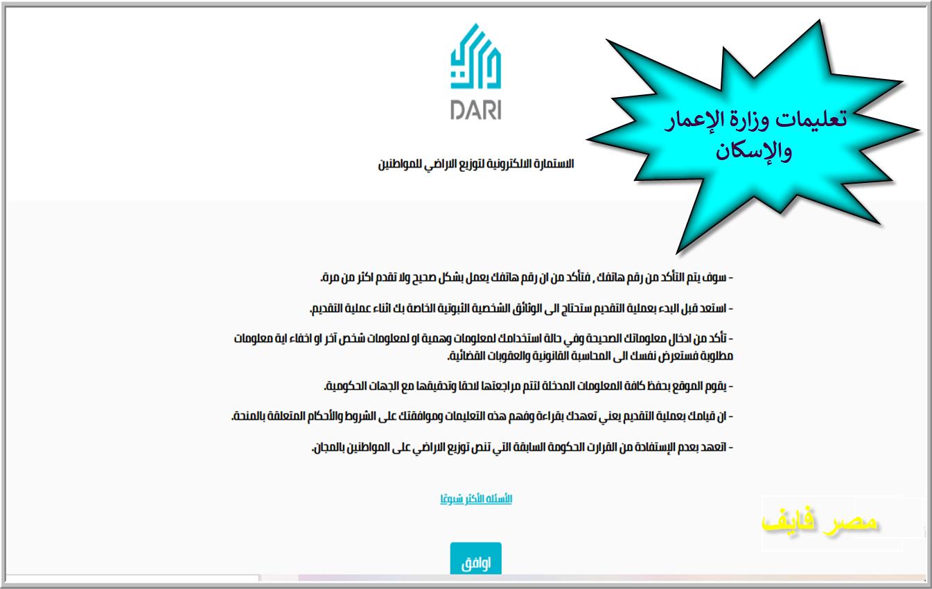 خطوات التسجيل في dari iq رابط الاستمارة الالكترونية لتوزيع الاراضي للمواطنين