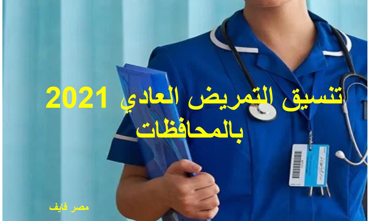 تنسيق التمريض العادي 2021 بالمحافظات وما هو اختبار القدرات والشروط المطلوبة