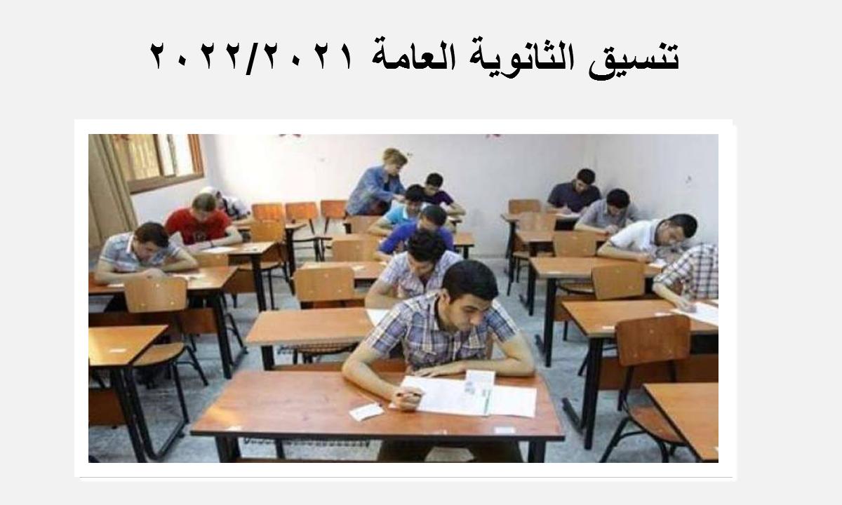 تنسيق الثانوية العامة 2021 بالقاهرة والمحافظات