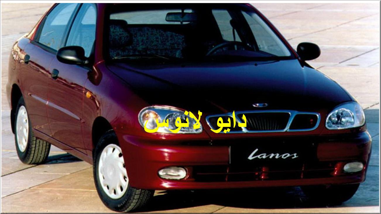 أسعار السيارات المستعملة في مصر 2021