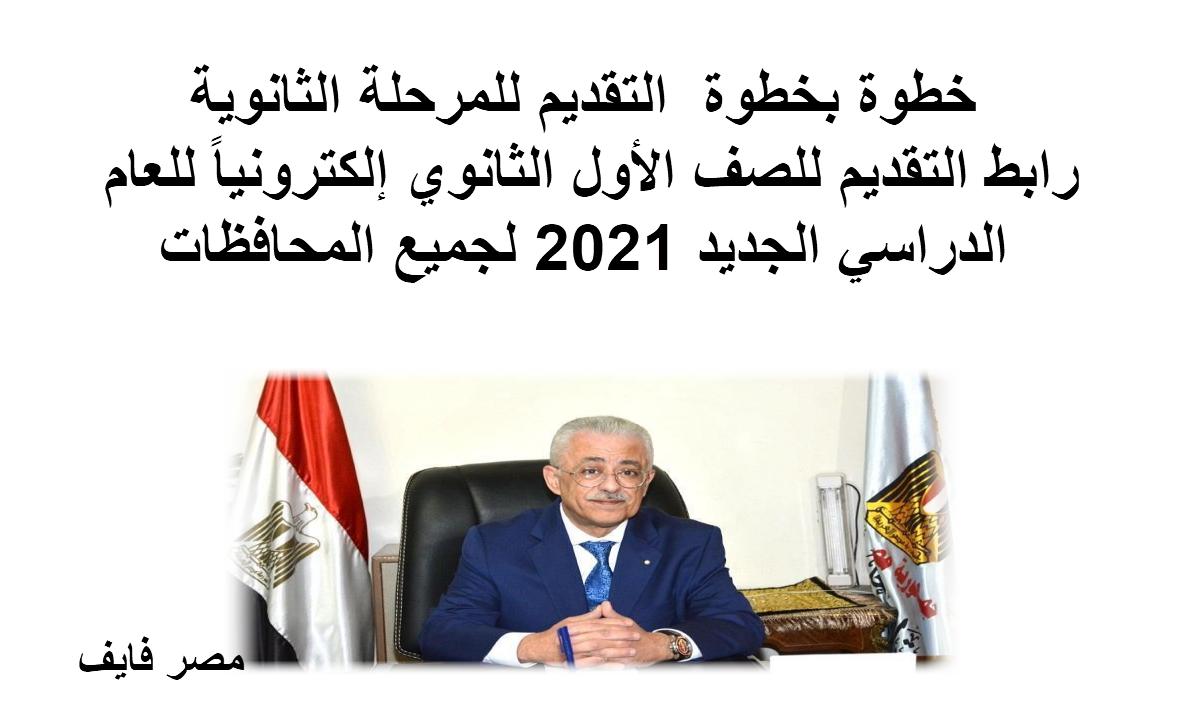 رابط تقديم الصف الأول الثانوي إلكترونياً للعام الدراسي 2021 /2022 tansiksec.emis.gov.eg