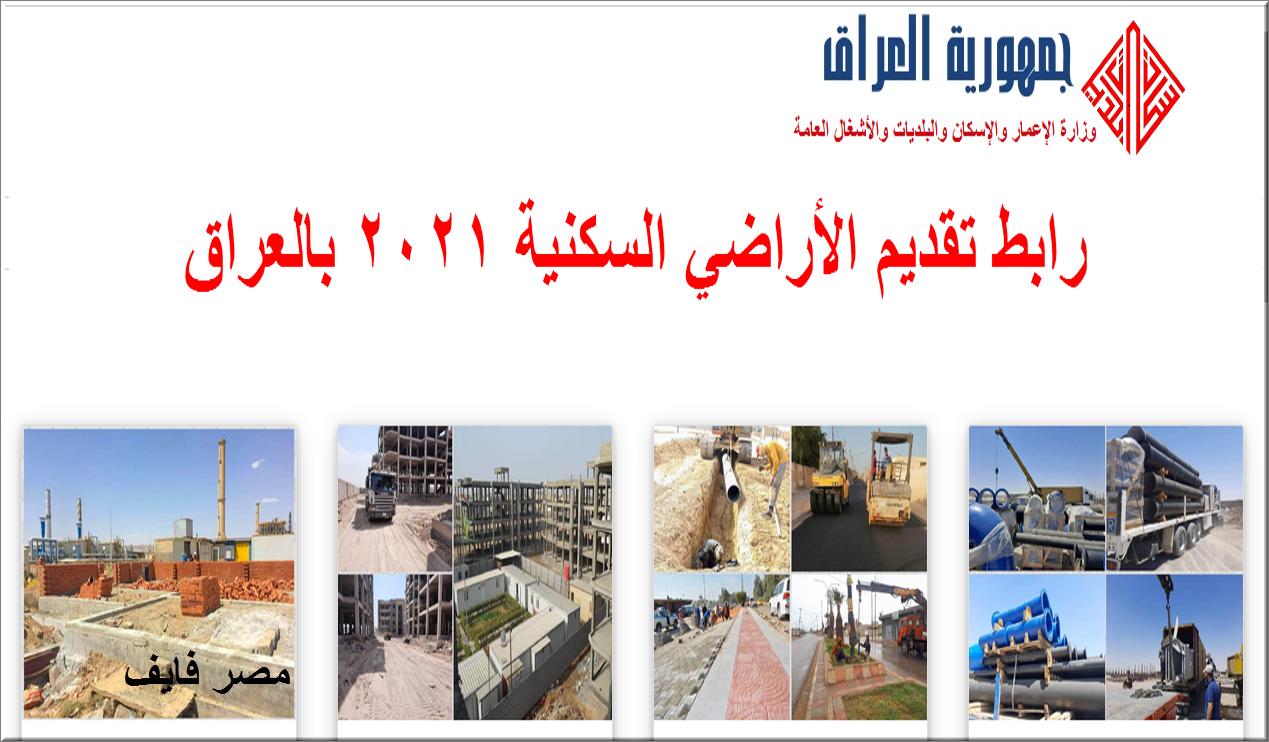 moch.gov.iq رابط تقديم الأراضي السكنية 2021 بالعراق وخطة توزيع 500 ألف قطعة