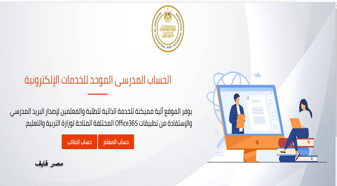 إنشاء حساب مدرسي موحد