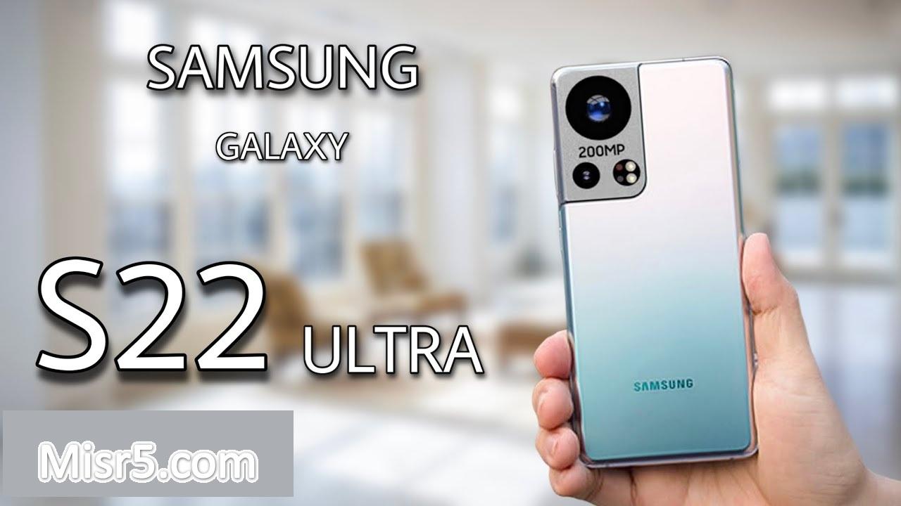 سامسونج Galaxy S22 Ultra 5g