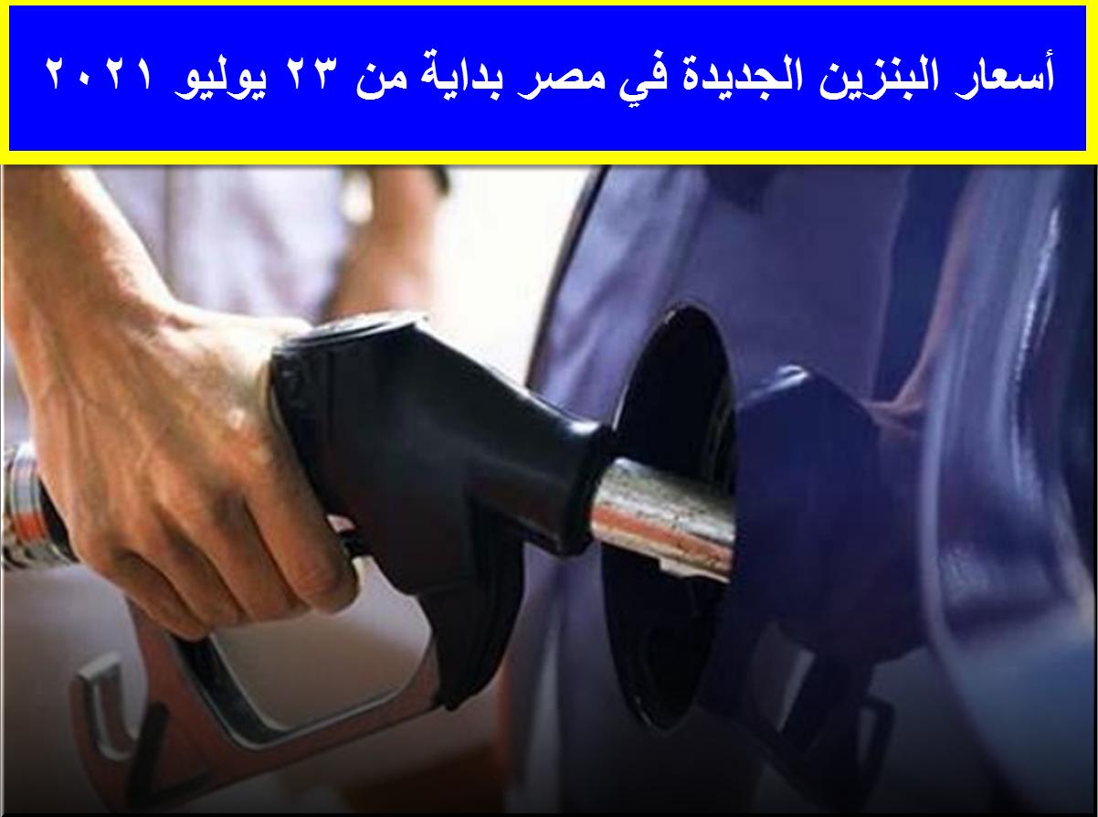 لجنة التسعير تعلن رفع سعر البنزين بداية من اليوم الجمعة 23 يوليو 2021