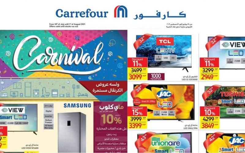 أحدث عروض كارفور مصر بالصور لشهر أغسطس 2021 عروض CARREFOUR CARNIVAL