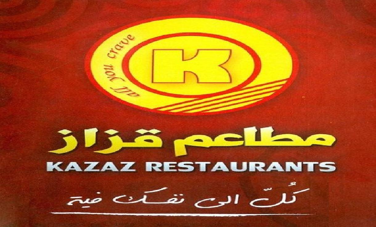 مئات الوظائف الخالية بمطاعم القزاز لجميع المؤهلات