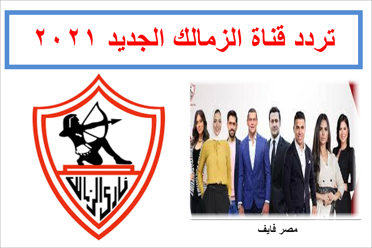 تردد قناة الزمالك الجديد 2021 Zamalek SC TV بجودة HD وصوت أنقى