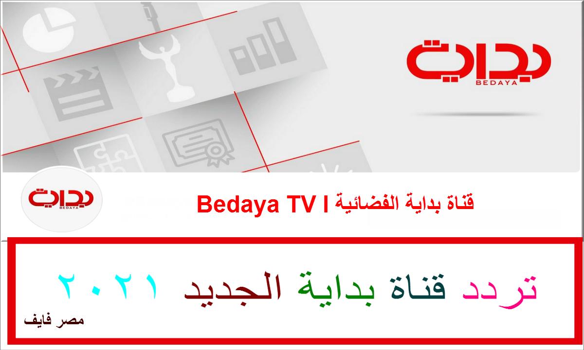 عودة تردد قناة بداية الجديد 2021 للعمل ومتابعة شيقة لأحدث برامج Bedaya TV