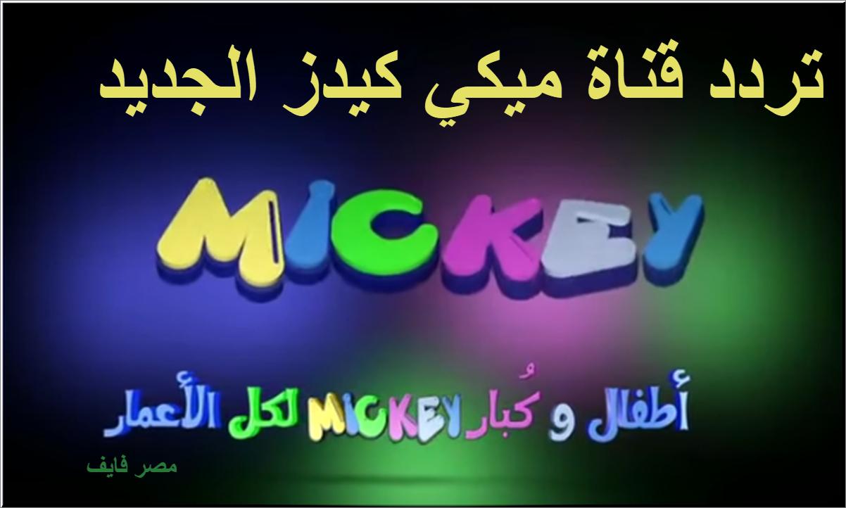 تردد قناة ميكي كيدز الجديد 2021 للأطفال لمشاهدة أفلام الكرتون المدبلجة للعربية
