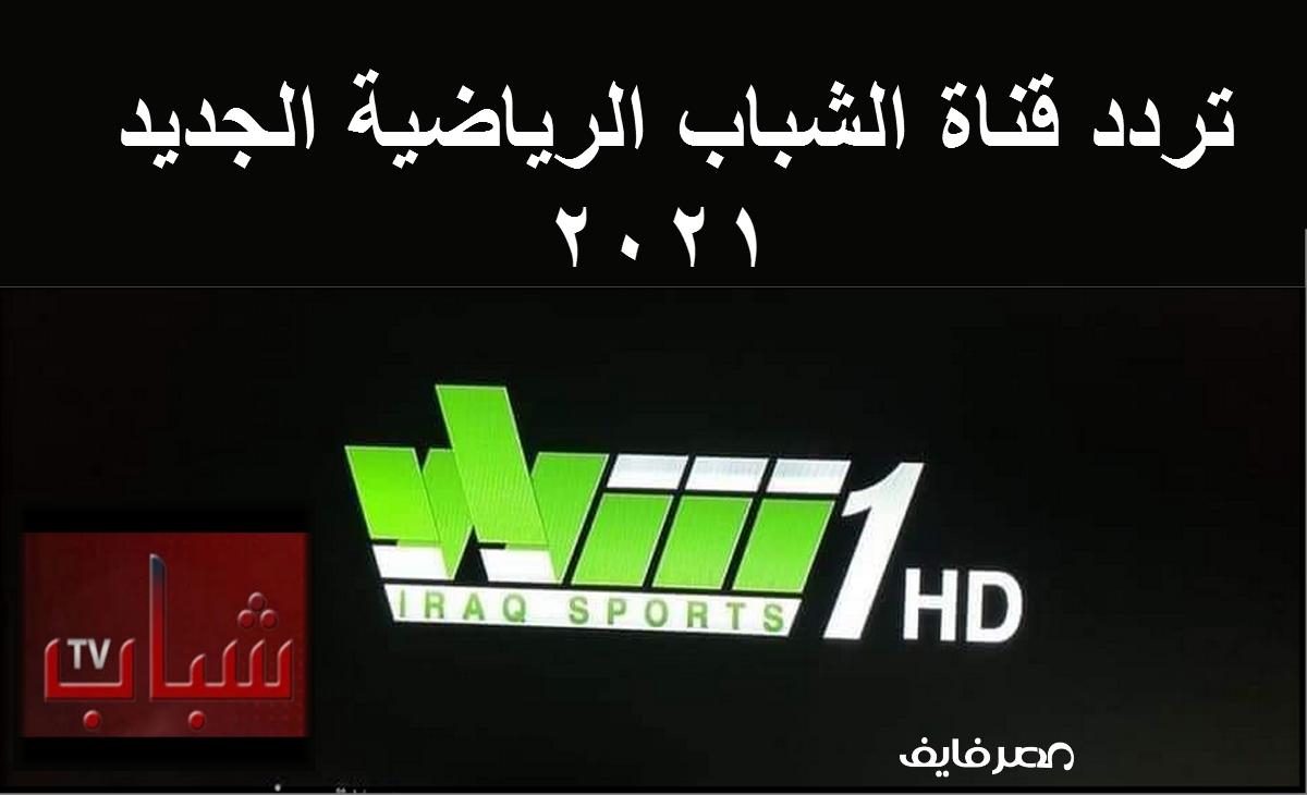 استقبل تردد قناة الشباب الرياضية الجديد 2021 العراقية Al shabab Sport HD