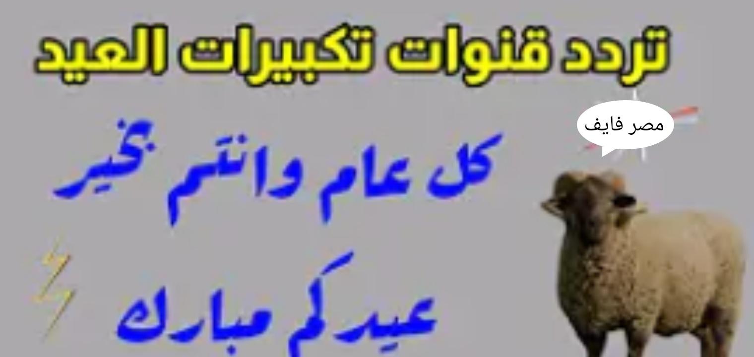 تردد قناة تكبيرات العيد على النايل سات وعرب سات بعد التحديث 2021