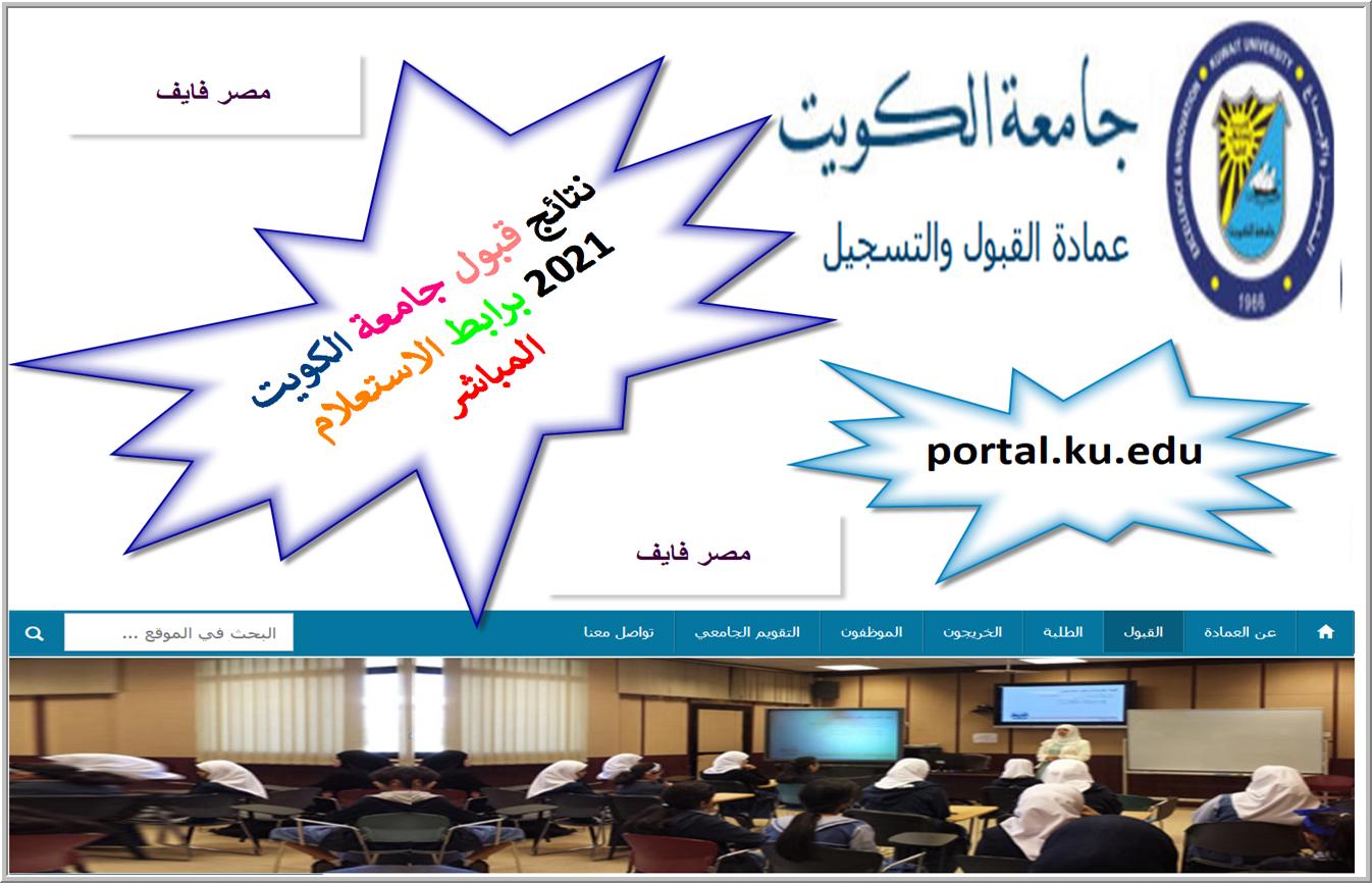 نتائج قبول جامعة الكويت 2021 برابط الاستعلام المباشر portal.ku.edu.kw