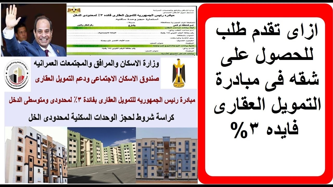 Steps to obtaining an apartment on the mortgage initiative, required papers, and application requirements 1