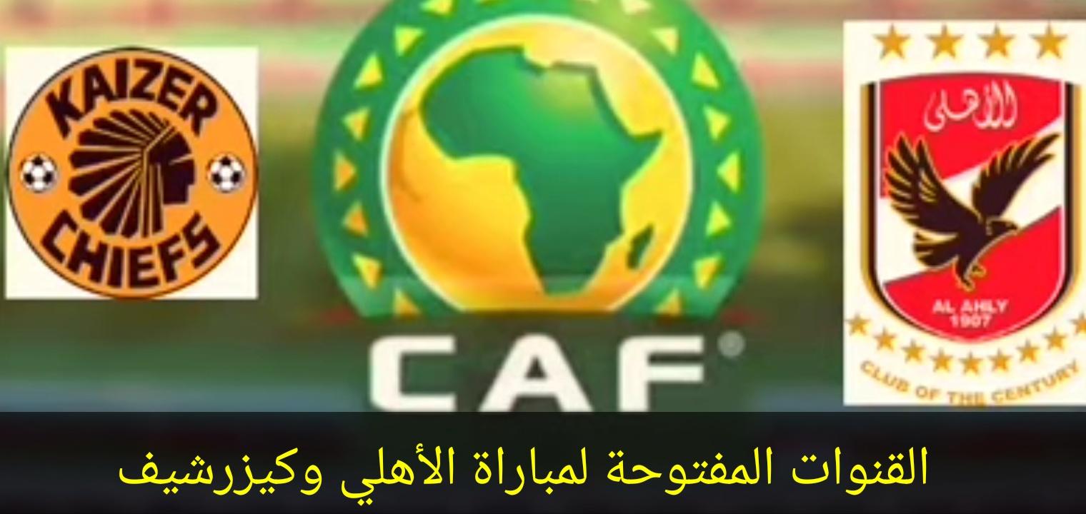 القنوات المفتوحة مباراة الأهلي وكايزر تشيفز في نهائي أفريقيا 2021