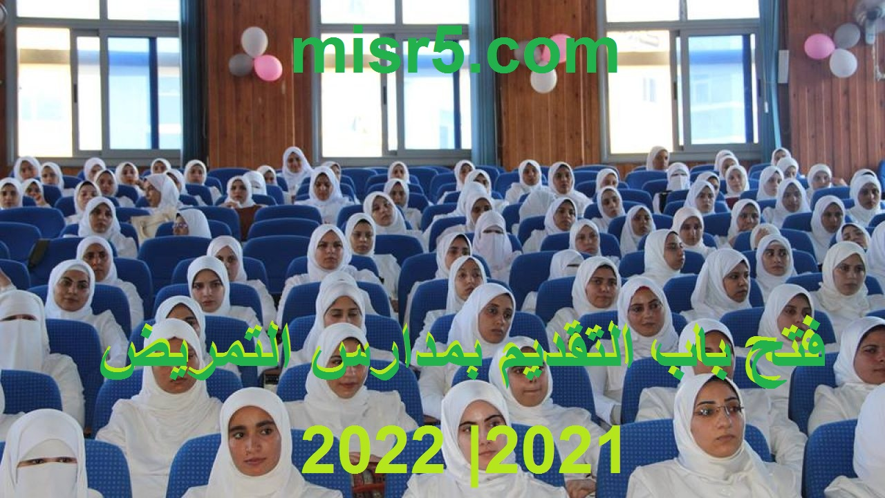 رسميًا وحتى 15 يوليو.. فتح باب التقديم في مدارس التمريض بـ17 محافظة والحد الأدنى للمجموع 1