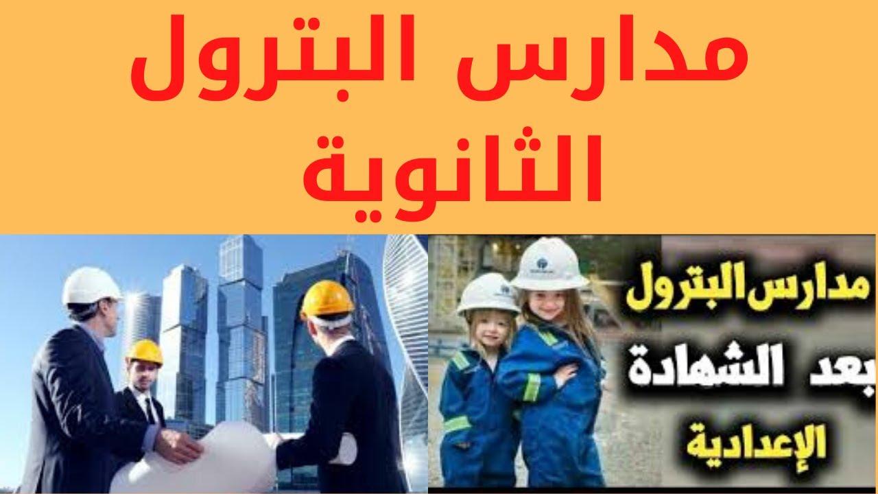 مدرسة البترول 2021 وأهم الأوراق المطلوبة وشروط الالتحاق ومصاريف المدرسة