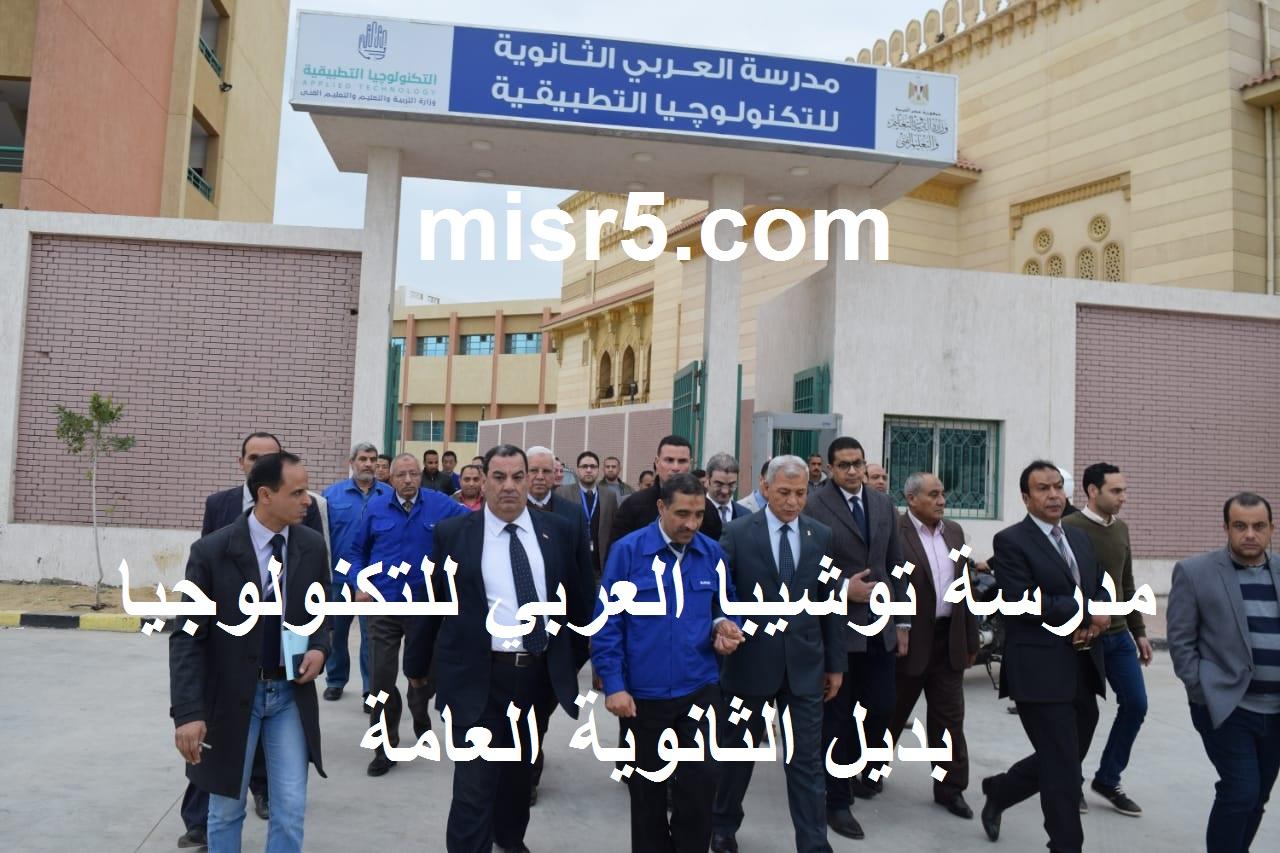 مدرسة العربي للتكنولوجيا التطبيقية أحد بدائل الثانوية العامة لطلاب الإعدادية 2021 وشروط القبول