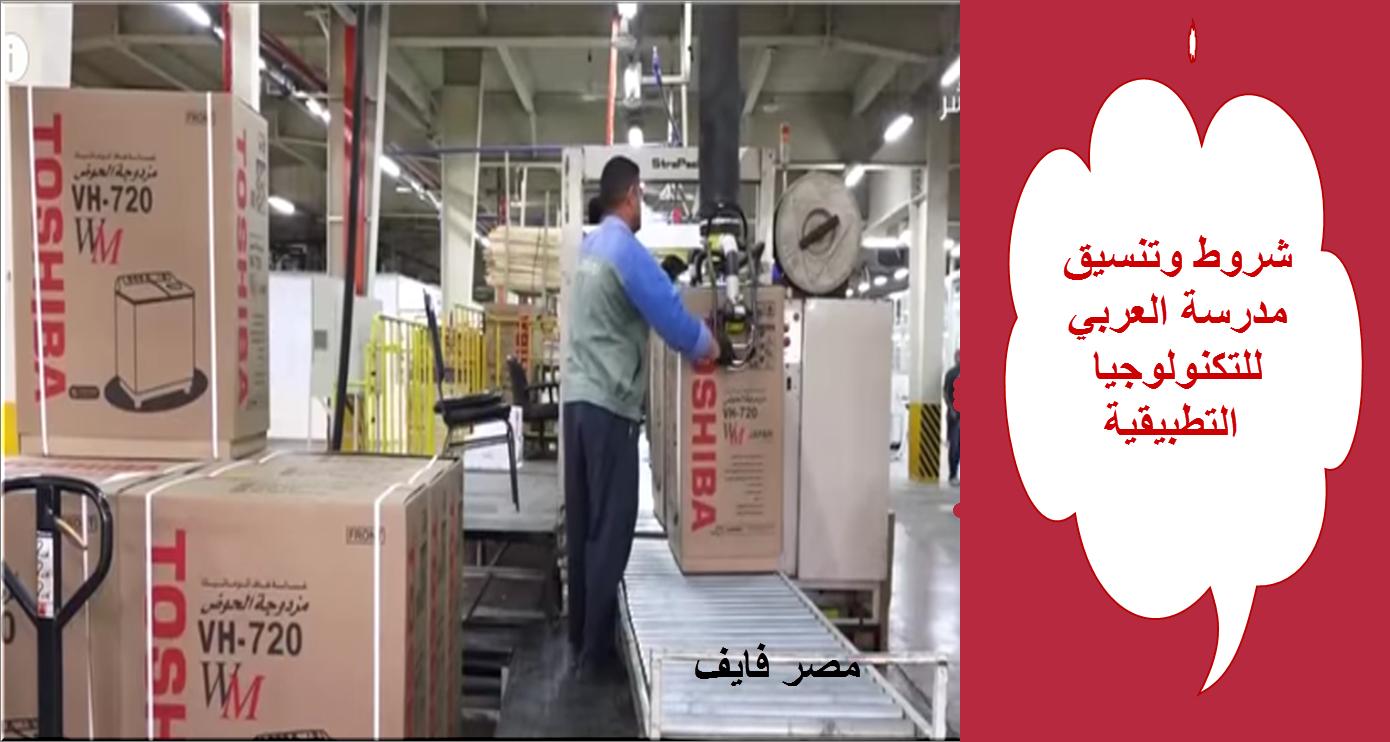 تنسيق مدرسة العربي للتكنولوجيا التطبيقية 2022 وشروط القبول