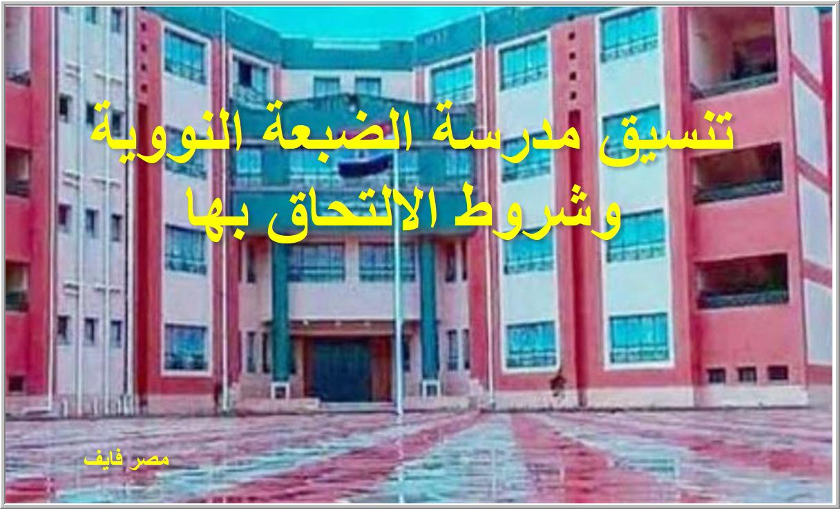 مدرسة الضبعة النووية