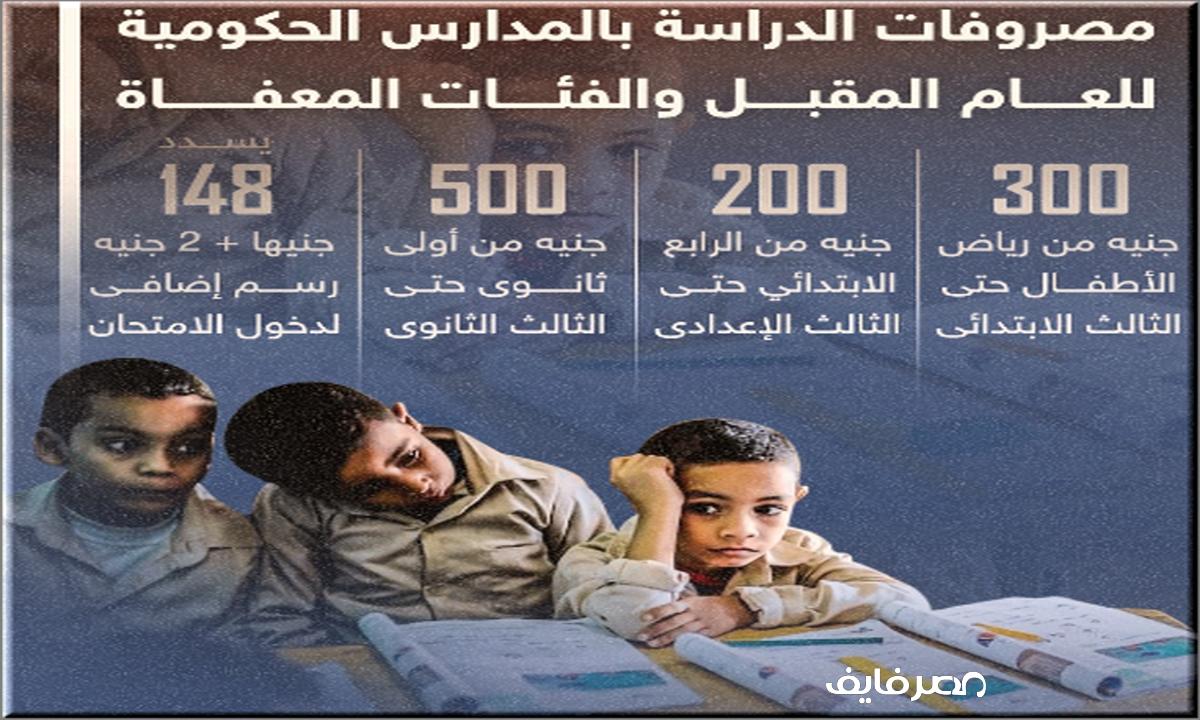 مصروفات المدارس الحكومية