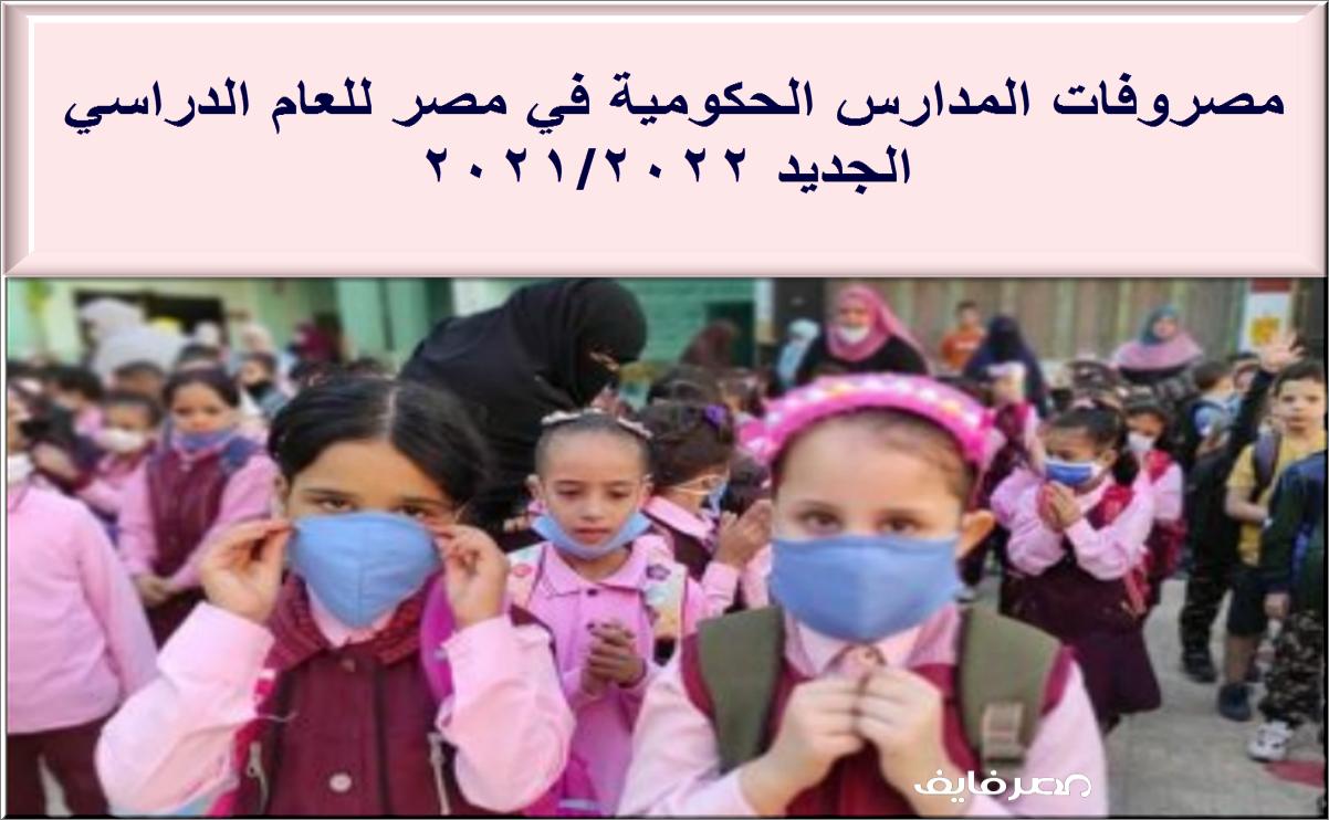 مصروفات المدارس الحكومية في مصر للعام الدراسي الجديد 2021/2022