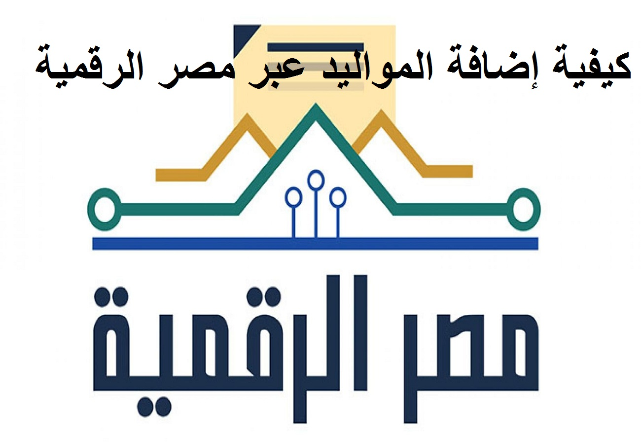 خطوات إنشاء حساب عبر بوابة مصر الرقمية لإضافة المواليد الجدد على بطاقة التموين يوليو 2021