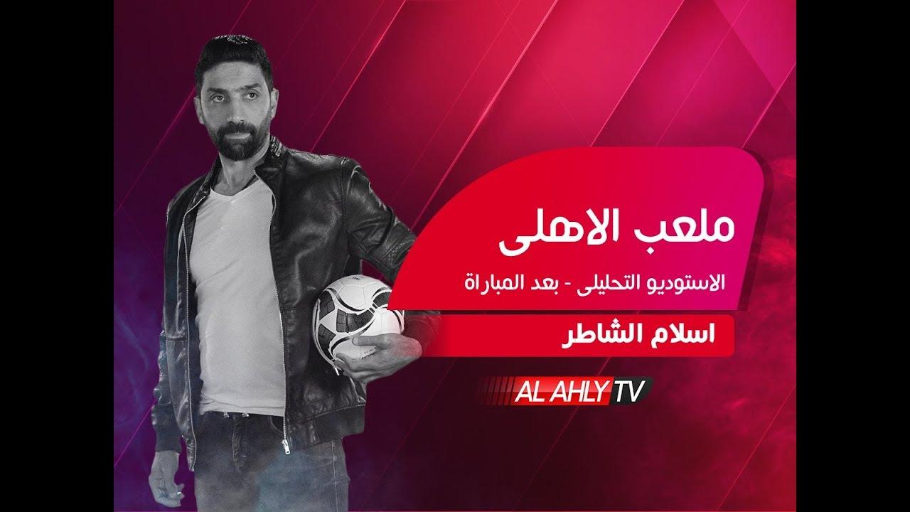 استقبل تردد قناة الاهلي وشاهد البرامج وتغطيات المباريات بتقنية الـ Al AHLY TV HD 1