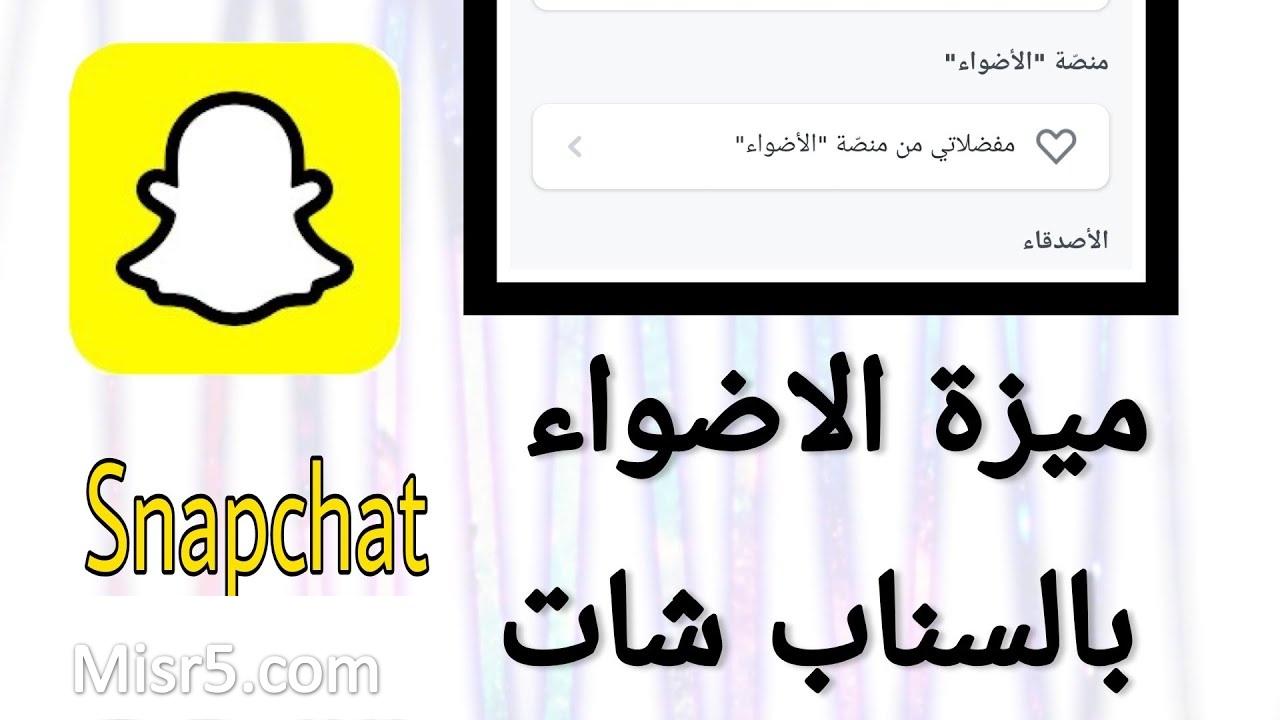 منصة أضواء من Snapchat