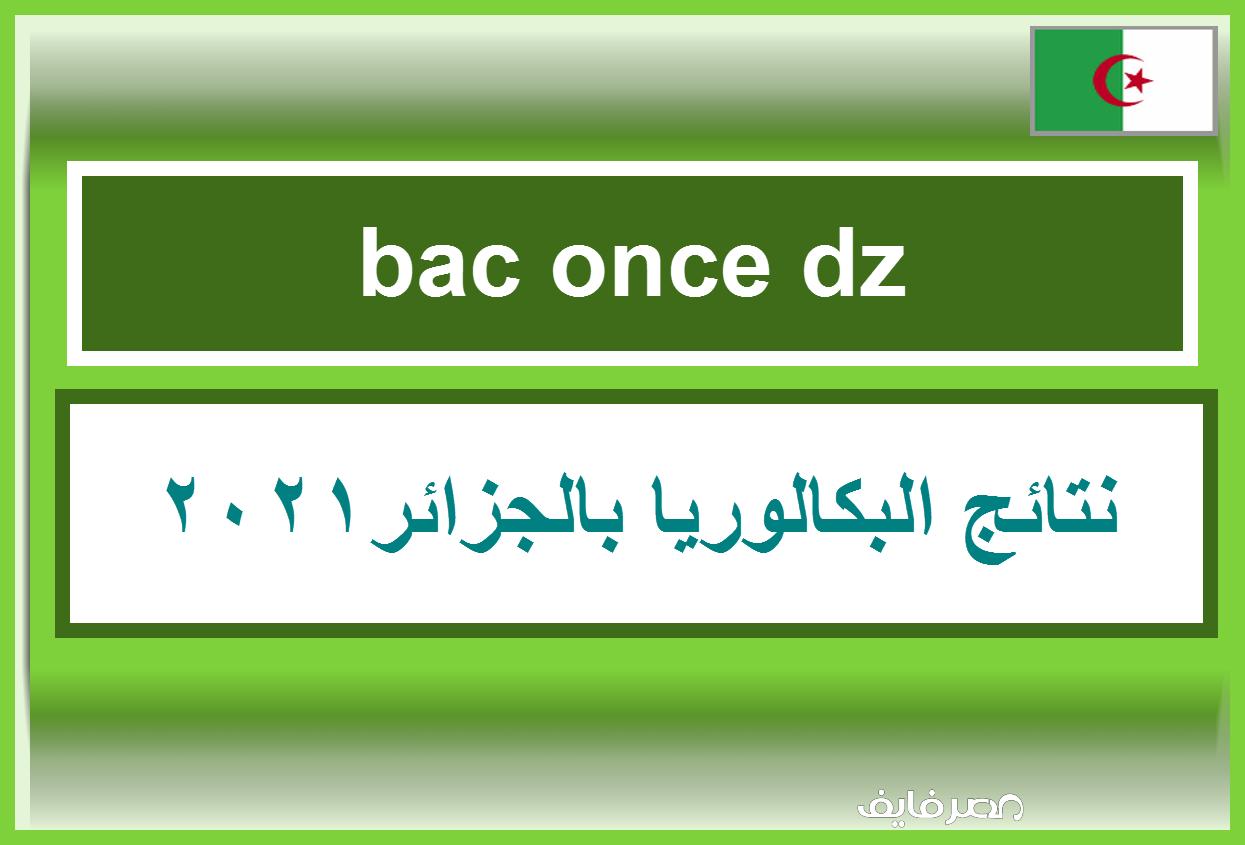 bac once dz نتائج البكالوريا 2021 في الجزائر بالروابط المباشرة