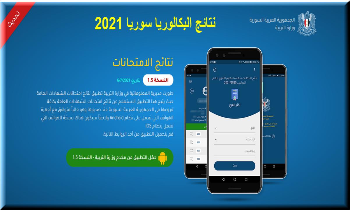 خطوات الحصول على نتائج البكالوريا سوريا 2021 www moed gov sy
