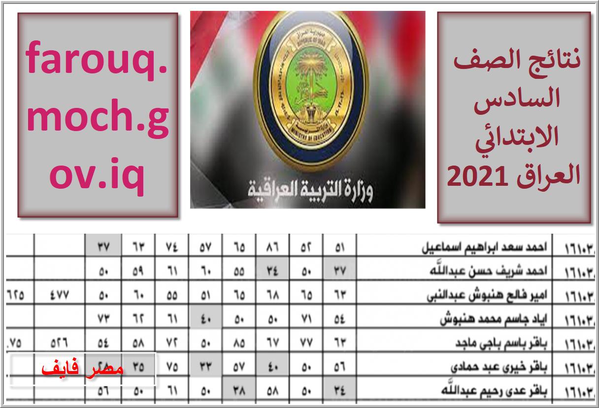 الاستعلام عن نتائج السادس الابتدائي2021 farouq moch gov iq بصيغة pdf الدور الأول بالعراق