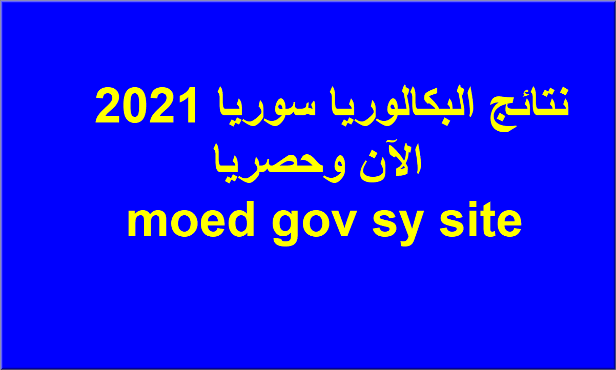نتائج البكالوريا سوريا 2021 .. moed gov sy site