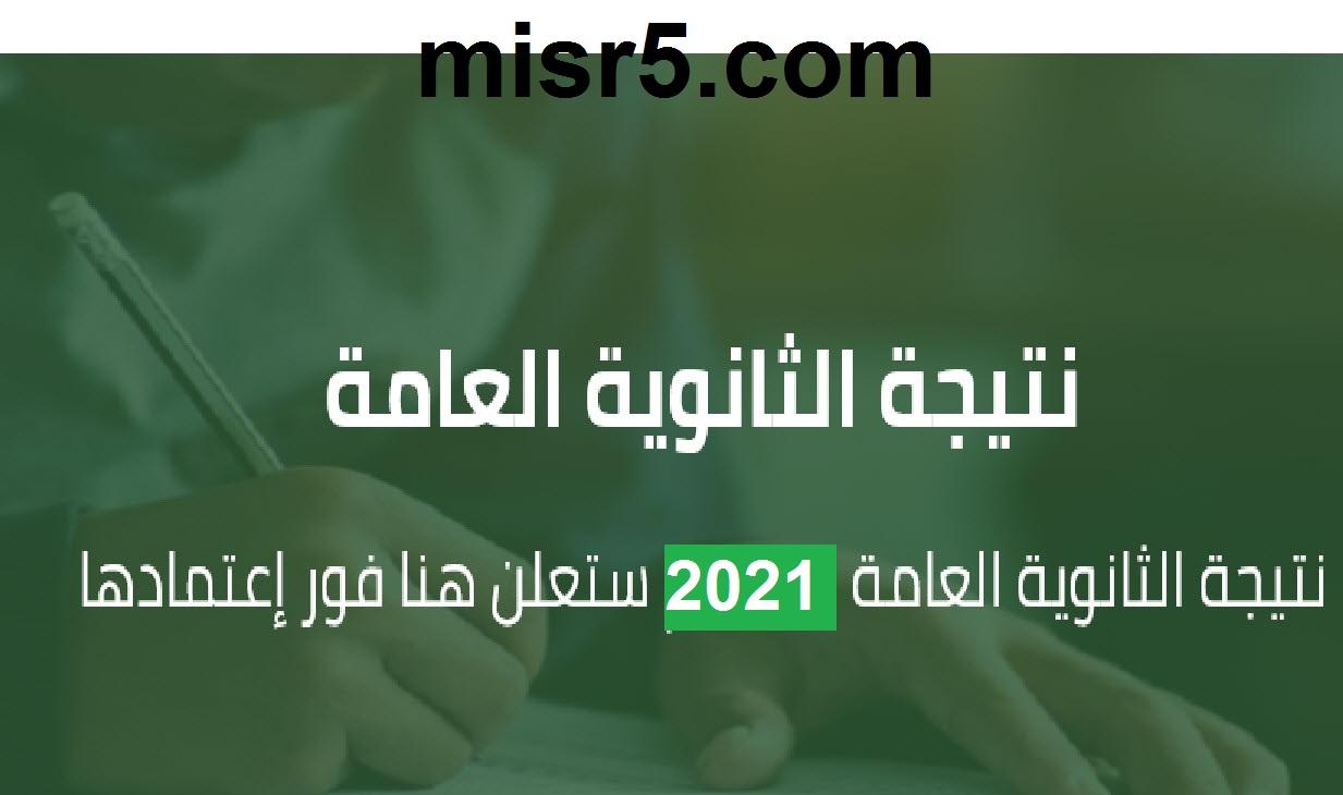 نتيجه الثانويه العامه 2021
